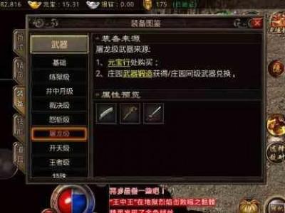 变态传奇网站中游戏中PK的几个出发点