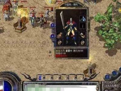 超变态传奇中游戏中的装备出处大全之二