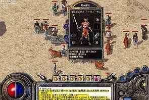 超变态传奇中游戏中的装备出处大全之二 超变态传奇 第2张