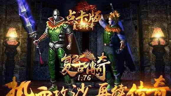 十大争霸76级变态传奇65535的初赛之荣誉帝王VS梦幻记忆 级变态传奇65535 第34张