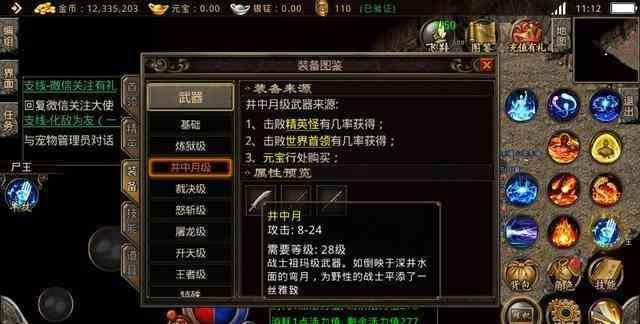 shenqi里法师要善于自我保护 shenqi 第1张